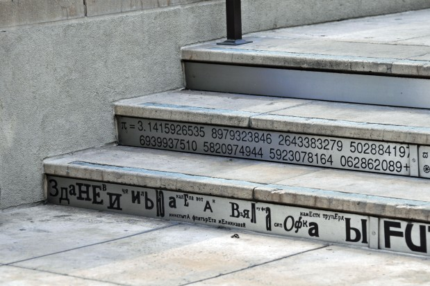 Pi immortalized on the L.A. library steps.
